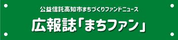 広報誌「まちファン」