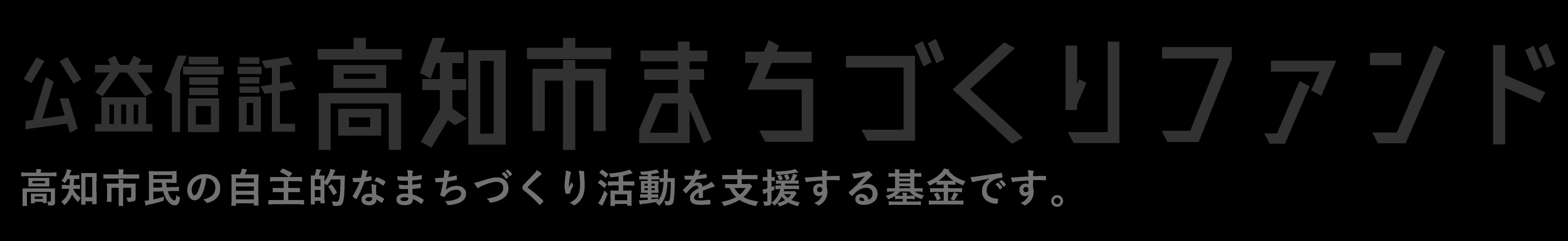 【公式】公益信託高知市まちづくりファンド