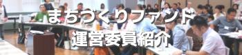 まちづくりファンド運営委員紹介